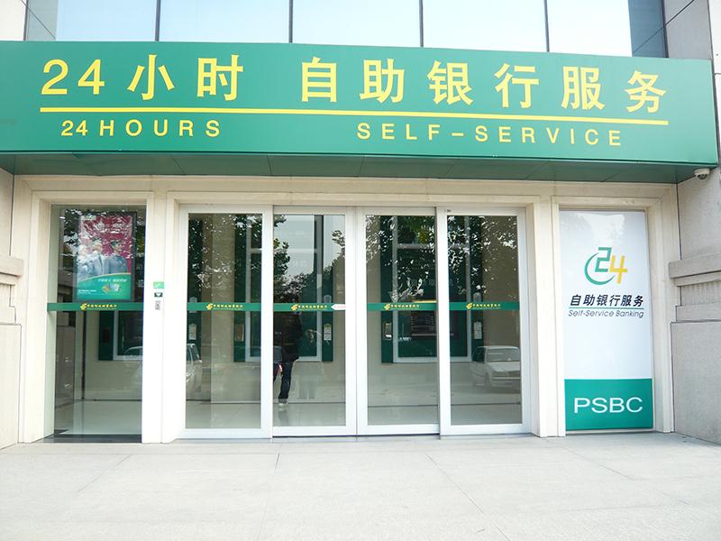 陕西邮政银行自动门、地弹门案例